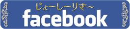 じょーしーりき~フェイスブックページ