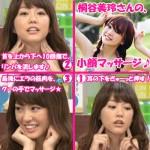 桐谷美玲さんに学ぶ!小顔マッサージ♪